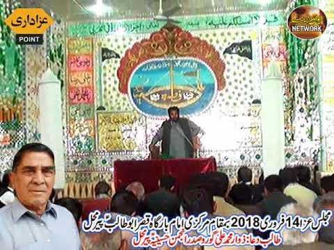 Zakir waqar arif dhandoo Majlis 14 February 2018 Peer Mahel