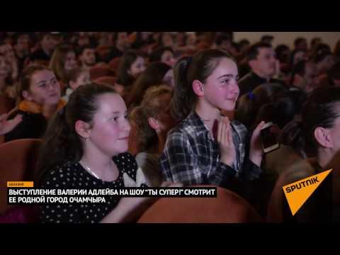 Во время выступления Валерии Адлейба Очамчыра рыдала и аплодировала стоя