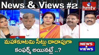 Debate On Money Distribution In Polls | News And Views #2 | hmtv