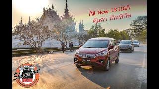 All New Suzuki Ertiga คุ้มค่า เกินพิกัด