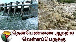 தென்பெண்ணை ஆற்றில் வெள்ளப்பெருக்கு |  Krishnagiri, Thenpennai River, Flood, Warning
