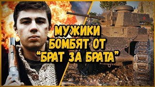 "БИЛЛИ ТРОЛЛИТ ""БРАТ ЗА БРАТА"" 