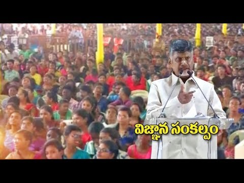 CM Chandrababu Naidu Inspirational Words | to Students in Gnanbheri | Visakhapatnam