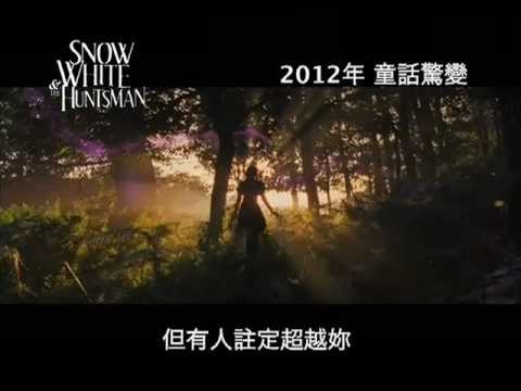 白雪公主之魔幻復仇記 (Snow White and the Huntsman)電影預告