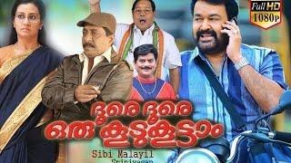 DOORE DOORE ORU KOODU KOOTTAAM | Malayalam Full Movie | Full HD 1080 |  Mohanlal Movie | Upload 2016