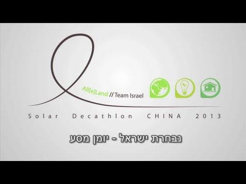 Team Israel - Journal