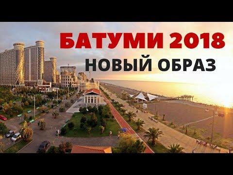 Новый Батуми. Время небоскрёбов - 2018 год. Batumi, Georgia