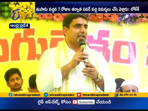 Jagan Has No Right to Question me | Minister Nara Lokesh
