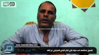 مصر العربية | تفاصيل استشهاد أسد سيناء واعتذار الجندي الاسرائيلي عن قتله