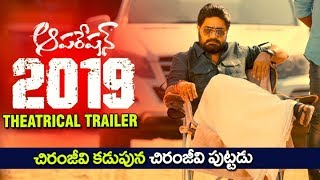 Operation 2019 theatrical trailer |Operation 2019 trailer | Operation 2019 | Srikanth | Latest 2018