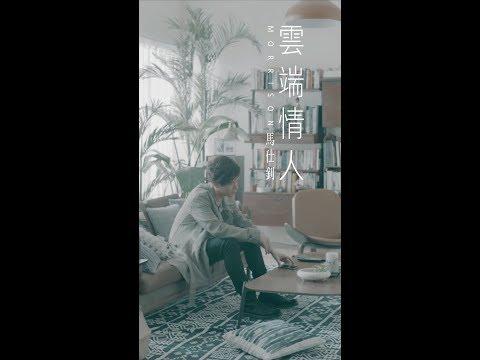 Morrison 馬仕釗【雲端情人】 Official Music Video