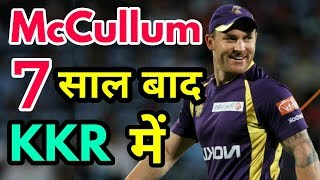 IPL 2018 KOLKATA KNIGHT RIDERS TEAM NEWS: Brendon Mccullum Back in KKR In Auction