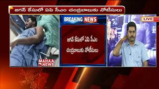 More News On HC Issues Notice To AP CM Over Jagan Attack Case