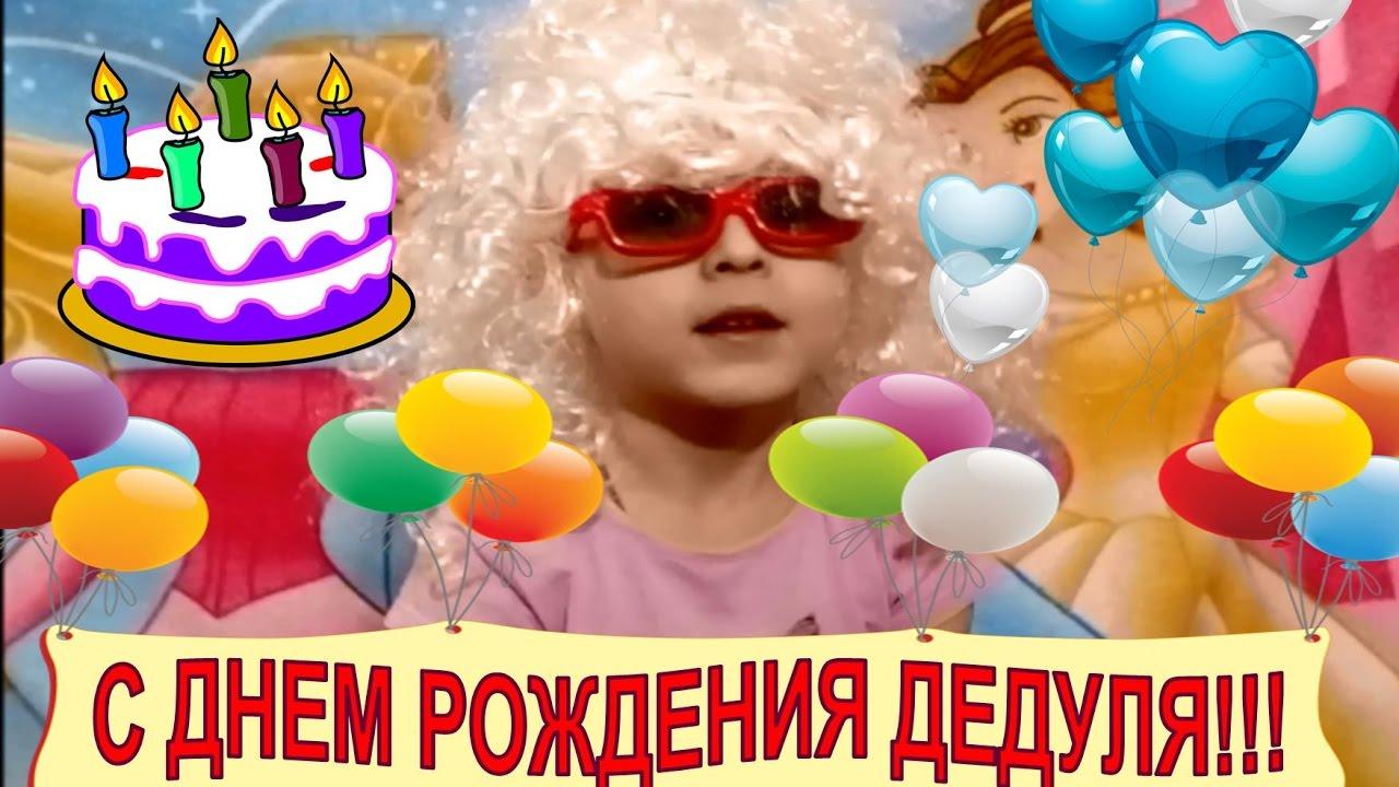 Поздравление с днем рождения старика 55