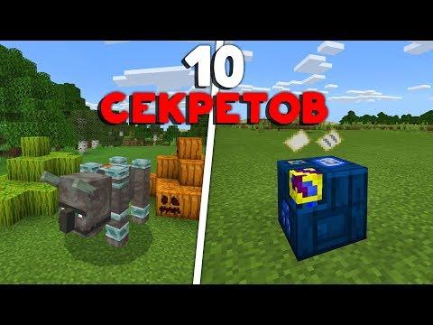 ТОП 10 СЕКРЕТОВ, ФАКТОВ В MINECRAFT PE 1.11.0.3!