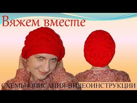 Модные береты на спицах видео