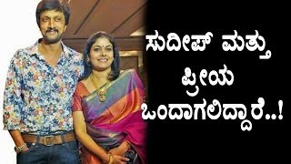 Good News: Sudeep patching up with his wife | Sudeep and Priya divorce case | Top Kannada TV