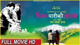 New Movie || Tista Pariko Saino || टिस्टा पारिको साईनो || Full Movie HD