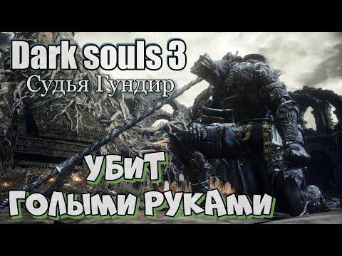 Dark souls 3 - Нищий без оружия против Судья Гундир