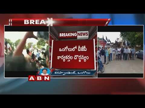 ఒంగోలు లో బీజేపీ కార్యకర్తల దౌర్జన్యం | BJP Activists Charge on RMP Doctor