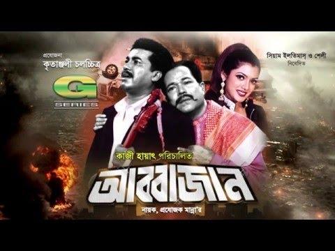 Bangla Movie - Abbajaan বাংলা ছবি আব্বাজান