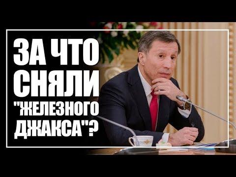 Неприкасаемых у Назарбаева нет? За что сняли железного Джаксыбекова?