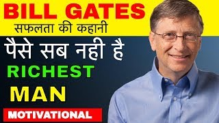BILL GATES BIOGRAPHY IN HINDI || सिर्फ़ ग़रीब लोक देखे  || BILL GATES GATES SUCCESS STORY