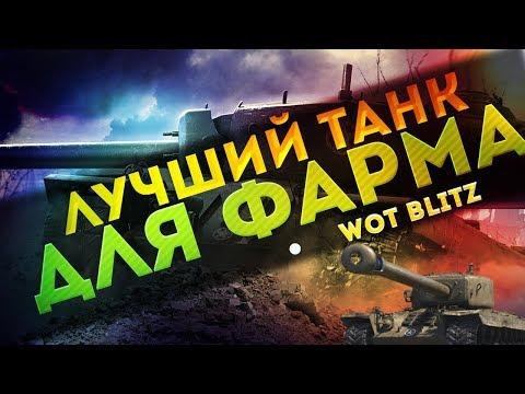 ЛУЧШИЙ ТАНК ДЛЯ ФАРМА НА 8 УРОВНЕ | WoT Blitz