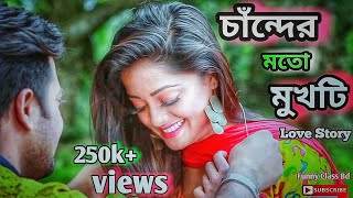 Cander moto mohk || Arman Alif || Bangla new love story 2019