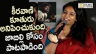 MM Keeravani Daughter MM Sri Lekha Singing Jabilli Kosam Song || Bhanu Chander Song