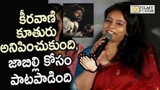 MM Keeravani Daughter MM Sri Lekha Singing Jabilli Kosam Song || Bhanu Chander Song