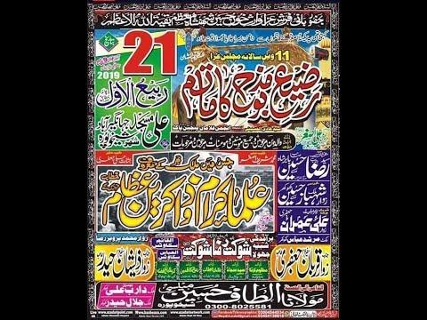 ????Live Majlis e aza | 21 Rabi ul Awal 2019 | Ali Masjid JhangeerAbad Sheikhupura AL AJLAl NETWORK)