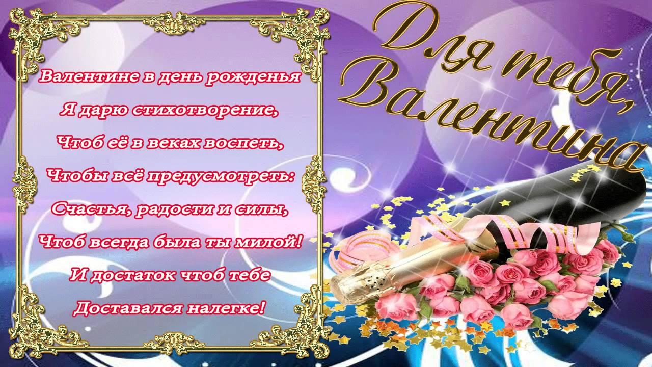 Поздравление с днем рождения с именем валентина