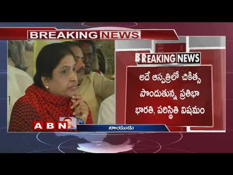 Former Speaker Pratibha Bharathi hospitalized after heart attack | ABN Telugu