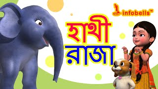 Elephant Rhyme Hathi Raja | Bengali Nursery Rhymes for Children | Infobells