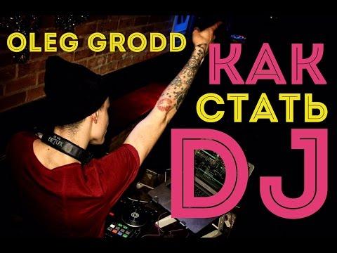 КАК СТАТЬ DJ | OLEG GRODD