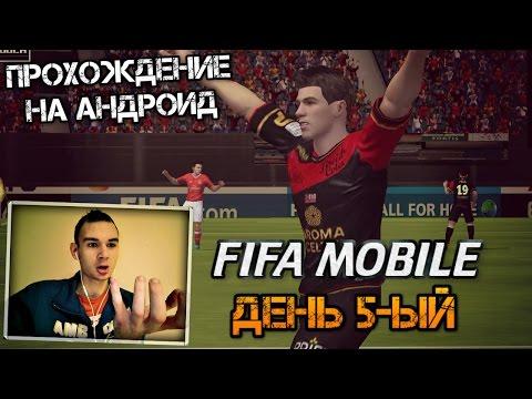 FIFA MOBILE на ANDROID от EA 2017 || 28 уровень и Покупка ПРОФИ-НАБОРА ( Серия 5 )