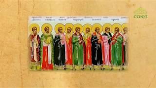 Церковный календарь. 29 февраля 2020. Святые 12 мучеников