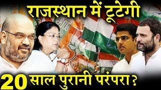 राजस्थान की सत्ता पर आखिर किसका होगा कब्जा ? INDIA NEWS VIRAL  from India News Viral