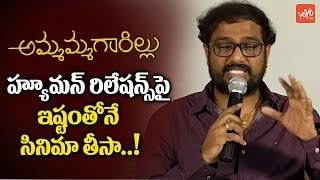 Ammamma Gari Illu Movie Director Sunder Surya Speech at Press Meet | Tollywood