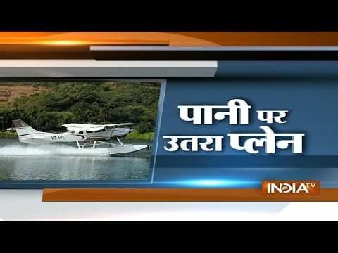 First Seaplane Service From Mumbai Takes Off For Lonavala - India TV