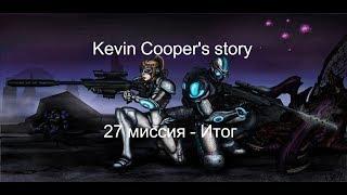 Starcraft: Kevin Cooper's story - 21 (27) миссия - Итог (Result)