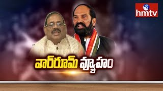 Congress War Room Meet on Telangana Elections | Delhi  | hmtv
