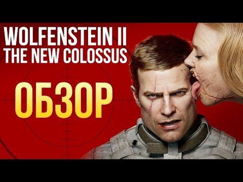 Wolfenstein 2: The New Colossus - Вот это НАСТОЯЩЕЕ БЕЗУМИЕ! (Обзор/Review)