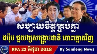 ពត៌មានសំខាន់ៗពីប្រទេស ជប៉ុន សូមស្តាប់,Cambodia Hot News, Khmer