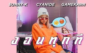 งอนทุกที - SUNNY-K Feat. CYANIDE & GAMEKARN (Official MV) [Prod. T-BIGGEST]