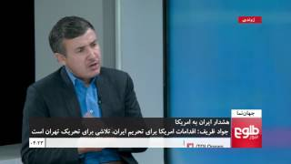 JAHAN NAMA: Iran Foreign Minister Remarks Discussed