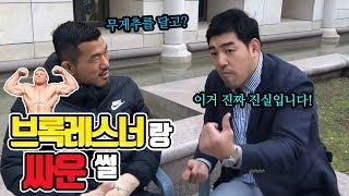 브록레스너랑 싸운 유일한 한국인 김민수 썰 #2