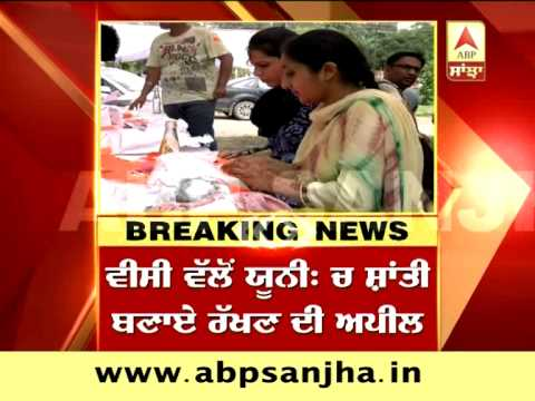 Breaking News: Panjab University Student Elections On 5th September video