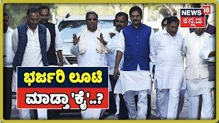ಅಧಿಕಾರದಲ್ಲಿದ್ದಾಗ ಭರ್ಜರಿ ಲೂಟಿ ಮಾಡ್ತಾ 'ಕೈ'..? ವೈಟ್ ಟಾಪಿಂಗ್ ನಲ್ಲಿ 'ಕೈ'ಗೆ ಶಾಕ್ ನೀಡ್ತಾರಾ BSY ..?